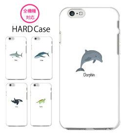 全機種対応 ハードケース iPhone SE 2 11 pro Max XS XR 8 スマホケース 韓国 AQUOS sense3 plus Galaxy A7 A20 S20+ S20 S10 huawei P30 P20 Ace arrows 5G Xperia 1 II 10 5 Pixel3a OPPO feel x5 イルカ クジラ 亀 シャチ カメ 海洋生物 サメ シャーク