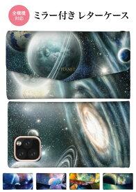 スマホケース 手帳型 レター型 ミラー付 鏡付 全機種対応 iPhone12 mini pro iPhone11 iPhone 8 SE2 XS XR AQUOS sense3 Galaxy A41 S20 huawei P30 arrows Xperia 5 10 1 II Pixel4 a OPPO RENO3 韓国 宇宙 惑星 星 星柄 月 プラネタリウム 銀河 コスモ 空