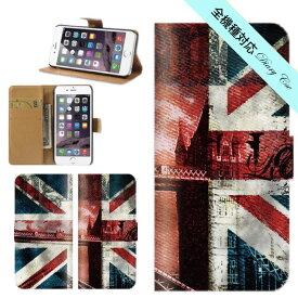 iphone7 ケース 全機種対応 送料無料 イギリス デザイン アート ユニオンジャック 国旗 ユニオン 旗 星条旗 トリコロール ロック バンド 赤 白 青 ファッション Iphone7ケース iphone 7 plus Xperia ZETA arrows 手帳型 手帳 レザー F-03H