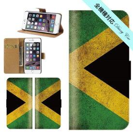 iphone7 ケース 全機種対応 送料無料 レゲエ ボブマーリー 国旗 ジャマイカ ラスタ 音楽 海外 デザイン ファッション シンプル レトロ マリファナ 緑 黄色 グリーン イエロー Iphone7ケース iphone 7 plus Xperia ZETA arrows 手帳型 手帳 レザー F-03H