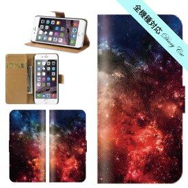 iphone7 ケース 全機種対応 送料無料 世界 星 火星 コスモス 地球 宇宙 惑星 スター オーロラ 銀河 星屑 光 アース コスモス 幾何学 かっこいい クール シック 手帳型 手帳 Xperia XZ3 SO-02M huawei Galaxy S10 edge SO-02L AQUOS ARROWS SH-01M