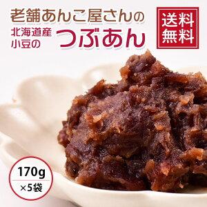 【 送料無料 】なまら美味しい北海道産小豆のつぶあん 170g×5袋   粒あん 粒餡 あんこ 餡子