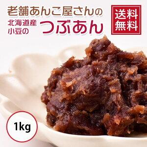 【 送料無料 】なまら美味しい北海道産小豆のつぶあん 1kg