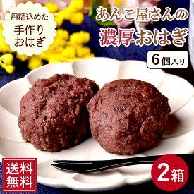【 送料無料 】あんこ屋さんの濃厚おはぎ 12個入り (100g×6個×2箱) 【小豆が作ったGABA含有】御萩 ぼたもち ぼた餅 牡丹餅
