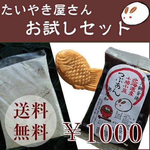 たい焼き屋さんおためしセット 1000円ポッキリ 送料無料 つぶあん500g 職人のミックス粉250g オーバンオイル たい焼きレシピ付
