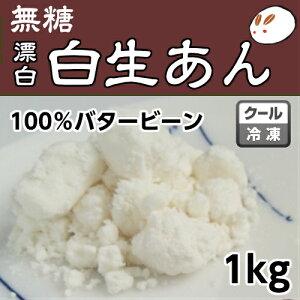 ローカーボ 冷凍白生餡(漂白)1kg 白あん 業務用あんこ 生餡 和菓子材料 手作り和菓子 工場直売 無添加 低カロリー 無糖