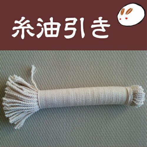 【糸油引き】たい焼き・今川焼・大判焼き、必須アイテム!油が引きやすいと評判の逸品。