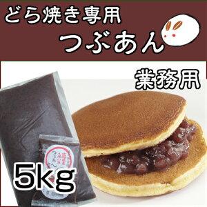 どら焼き専用つぶあん5kg 100%北海道産小豆を直火銅釜で煉ったつぶあん どら焼き用にちょうどよい固さに仕上げております お得な業務用サイズ