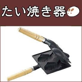 たい焼き器 家庭用【たい焼き器】鋳鉄で出来ていて本格的。家庭で簡単に焼ける。たい焼き2個。