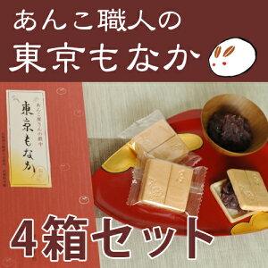東京もなか4箱セット お年賀 お菓子 ギフト もなか 東京みやげ お菓子 敬老の日 和菓子 老舗 和菓子