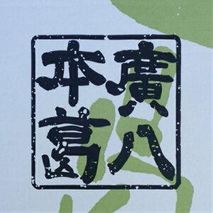 【廣八本葛500g】天然の国産葛です。葛餅 葛まんじゅう 葛きり 胡麻豆腐にも最適。和菓子材料 プロ仕様 業務用 本物志向