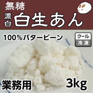 ローカーボ 冷凍白生餡(漂白)3kg 糖質制限 無添加 白砂糖不使用 白あん 業務用あんこ 生餡 和菓子材料 手作り和菓子 工場直売 無添加 低カロリー 無糖 無添加