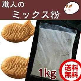 送料無料 職人のミックス粉1kg送料込み サンプル レターパックでお届け たい焼き 今川焼 大判焼き 学園祭 お試し おまけつき