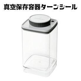 ANKOMN(アンコムン) 真空保存容器 ターンシール(ターンエヌシール) 1.2L グレー 非遮光 ×1個