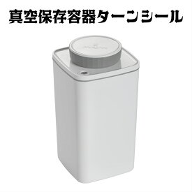 ANKOMN(アンコムン) 真空保存容器 ターンシール(ターンエヌシール) 1.2Lホワイト遮光×1個(コーヒー豆約300〜400g用)キャニスター 真空密閉 ペットフードにも