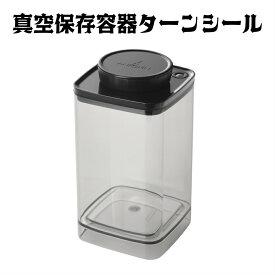 ANKOMN(アンコムン) 真空保存容器 ターンシール(ターンエヌシール) 1.2L UVカット×1個(コーヒー豆約300〜400g用)コーヒーキャニスター