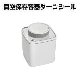 ANKOMN(アンコムン) 真空保存容器 ターンシール(ターンエヌシール) 0.6L ホワイト遮光×1個(コーヒー豆約150g〜200g用)