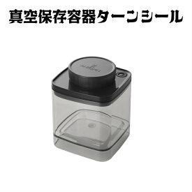 ANKOMN(アンコムン) 真空保存容器 ターンシール(ターンエヌシール) 0.6L UVカット×1個(コーヒー豆約150g〜200g用)