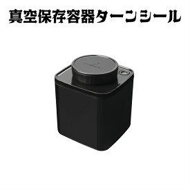 ANKOMN(アンコムン) 真空保存容器 ターンシール(ターンエヌシール) 0.6L ブラック遮光×1個(コーヒー豆約150g〜200g用)