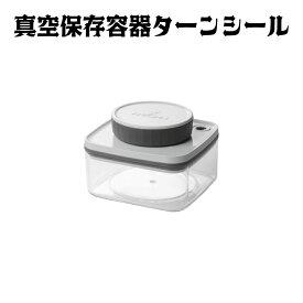 ANKOMN(アンコムン) 真空保存容器 ターンシール(ターンエヌシール) 0.3L クリスタル 非遮光×1個