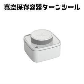 ANKOMN(アンコムン) 真空保存容器 ターンシール(ターンエヌシール) 0.3L ホワイト遮光×1個(コーヒー豆約75g〜100g用)
