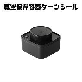 ANKOMN(アンコムン) 真空保存容器 ターンシール(ターンエヌシール) 0.3L ブラック遮光 ×1個 (コーヒー豆約75g〜100g用)密閉