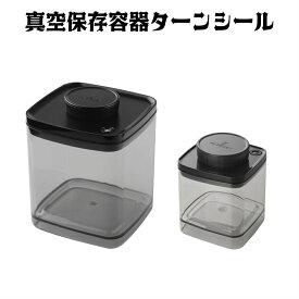 ANKOMN(アンコムン) 真空保存容器 ターンシール(ターンエヌシール) 0.6L、2.4L×各1個 ペットフード コーヒー豆 米