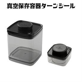 ANKOMN 真空保存容器ターンシール 0.3L、2.4L×各1個