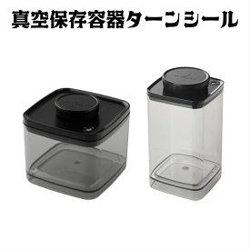 ANKOMN(アンコムン) 真空保存容器 ターンシール(ターンエヌシール) 1.2L、1.5L×各1個
