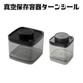 ANKOMN(アンコムン) 真空保存容器 ターンシール(ターンエヌシール) 0.6L、1.5L×各1個
