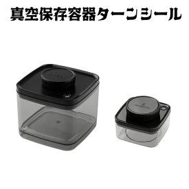 ANKOMN(アンコムン) 真空保存容器 ターンシール(ターンエヌシール) 0.3L、1.5L×各1個