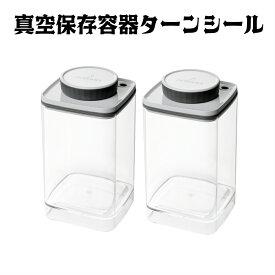 ANKOMN(アンコムン) 真空保存容器 ターンシール(ターンエヌシール) 1.2L×2個(コーヒー豆約400g用×2個)密閉