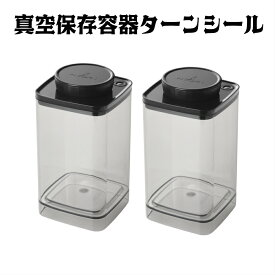 ANKOMN(アンコムン) 真空保存容器 ターンシール(ターンエヌシール) 1.2L×2個(コーヒー豆約400g用×2個)