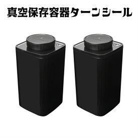 ANKOMN(アンコムン) 真空保存容器 ターンシール(ターンエヌシール) 1.2L×2個(コーヒー豆約400g用×2個)コーヒーキャニスター フードストッカー 真空&密閉