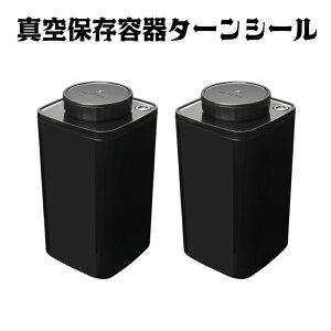 【サイズをリニューアルしました】[ANKOMN(アンコムン) 真空保存容器 ターンシール(ターンエヌシール) 1.2L×2個(コーヒー豆約400g用×2個)コーヒーキャニスター フードストッカー 真