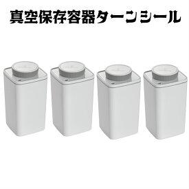 ANKOMN(アンコムン) 真空保存容器 ターンシール(ターンエヌシール) 1.2L×4個(コーヒー豆約400g用×4個)コーヒーキャニスター キャットフード ドッグフード おしゃれ 密閉 ペットフードストッカー