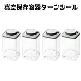 ANKOMN(アンコムン) 真空保存容器 ターンシール(ターンエヌシール) 1.2L×4個