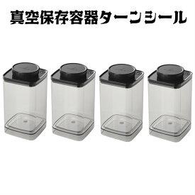 ANKOMN(アンコムン) 真空保存容器 ターンシール(ターンエヌシール) 1.2L×4個 (コーヒー豆約400g用×4個)