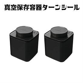 ANKOMN(アンコムン) 真空保存容器 ターンシール(ターンエヌシール) 0.6L×2個(コーヒー豆約200g用×2個)キャニスター 真空密閉