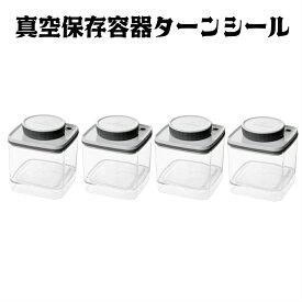 ANKOMN(アンコムン) 真空保存容器 ターンシール(ターンエヌシール) 0.6L×4個 (コーヒー豆約200g用×4個)