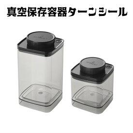 ANKOMN(アンコムン) 真空保存容器 ターンシール(ターンエヌシール) 0.6L、1.2L×各1個