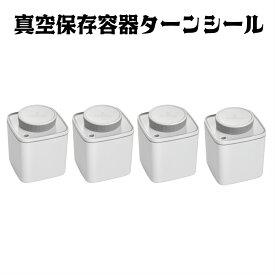 ANKOMN(アンコムン) 真空保存容器 ターンシール(ターンエヌシール) 0.6L×4個(コーヒー豆約200g用×4個)