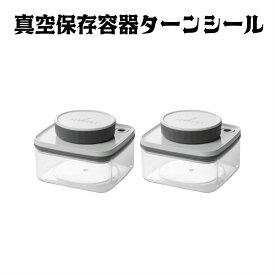 ANKOMN(アンコムン) 真空保存容器 ターンシール(ターンエヌシール) 0.3L×2個