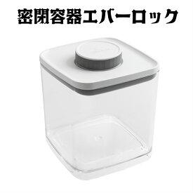 ANKOMN 密閉容器エバーロック 2.4L クリスタル非遮光×1個 コーヒー 珈琲 ココア 米 ナッツ ペットフード 高気密