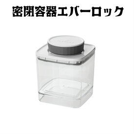 ANKOMN 密閉容器エバーロック 0.6L クリスタル非遮光×1個 珈琲 ナッツ 高気密 キャニスター
