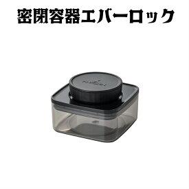 ANKOMN 密閉容器エバーロック 0.3L UVカット×1個 ごま 薬 サプリ おやつ ティーバッグ の保存に