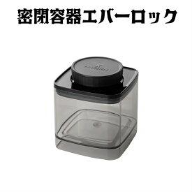 ANKOMN 密閉容器エバーロック 0.6L UVカット×1個 コーヒー 珈琲 ココア 米 ナッツ ペットフード 高気密