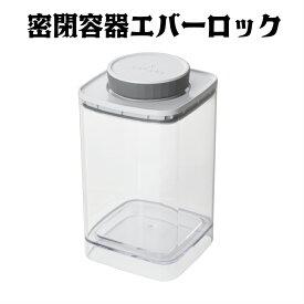 ANKOMN 密閉容器エバーロック 1.2L クリスタル非遮光×1個 くるみ、ナッツ、米、シリアル、コーヒー粉、ペットフード等の保存に