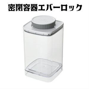 【サイズをリニューアルしました】ANKOMN 密閉容器エバーロック 1.2L クリスタル非遮光×1個 くるみ、ナッツ、米、シリアル、コーヒー粉、ペットフード等の保存に