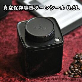 【0.6L×1個】真空 密閉 保存容器 コーヒーキャニスター コーヒー豆 約200g用【ANKOMN(アンコムン)真空保存容器ターンシール(ターンエヌシール)】ブラック遮光 Turn-N-Seal